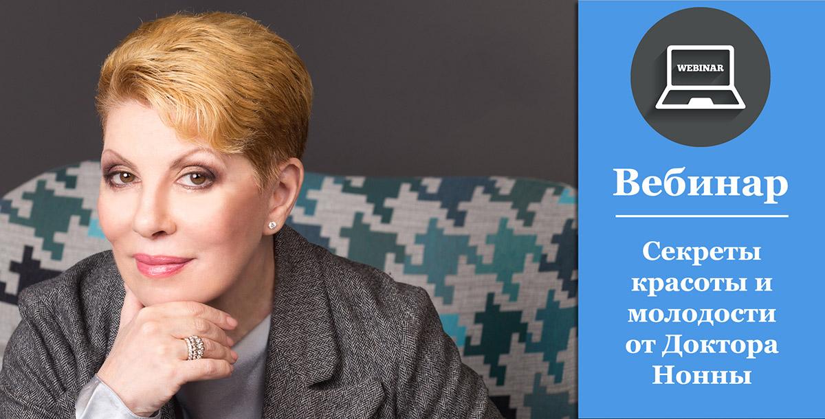 """Итоги вебинара: """"Секреты красоты и молодости от Доктора Нонны"""" 21.02.2017"""