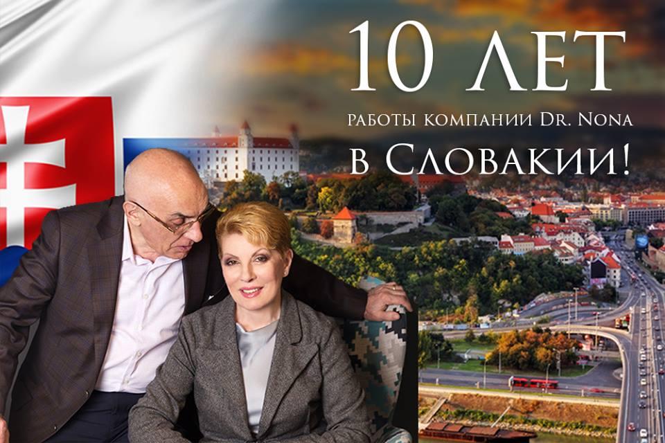 Торжественное мероприятие и презентация с участием Доктор Нонны и президента компании Михаила Шнеерсона в Словакии
