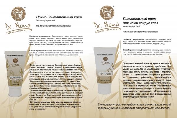 Новые препараты в свободной продаже в Украине