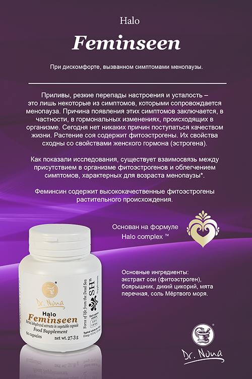 Новый препарат. Феминсин
