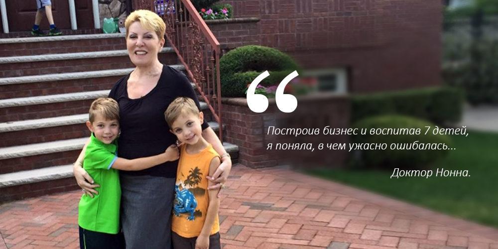 Советы от Доктор Нонны. Про главные ошибки работающих мам!