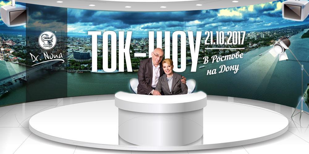 Ток-шоу с участием Доктора Нонны и президента компании Михаила Шнеерсона в городе Ростов-на Дону