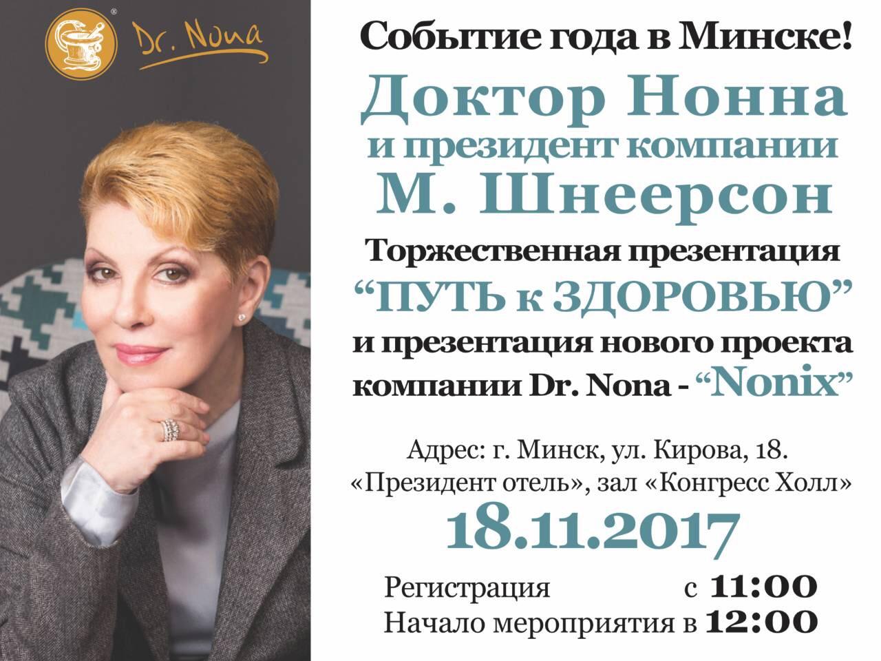 Презентация с участием Доктор Нонны в Минске 18.11.2017