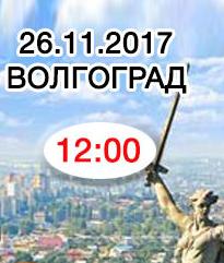 """Презентация Доктора Нонны """"Путь к здоровью"""" в городе Волгоград"""