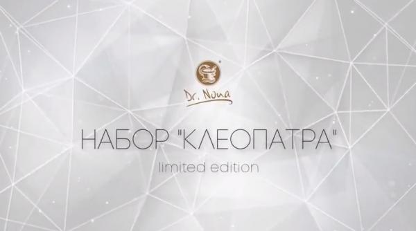 """Новое видео. Подарок на День Святого Валентина - Набор """"Клеопатра"""""""