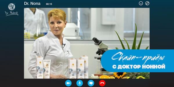 Скайп-приём от создателя продукции Доктор Нонны 25.07.2018