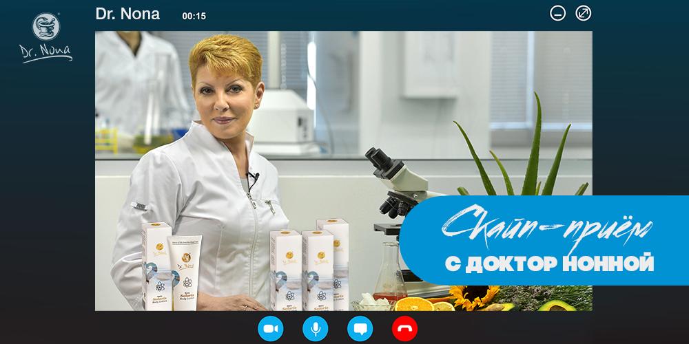 Новое видео. Анонс дополнительного скайп-приём от создателя продукции Доктор Нонны 22.08.2018