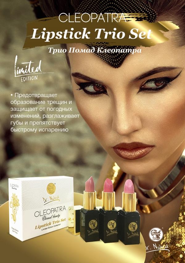 """Новый препарат. Трио Помад """"Клеопатра"""". Limited Edition"""