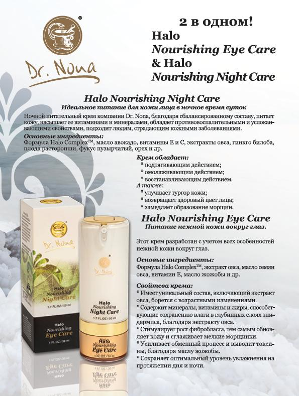 Новый препарат. 2 в одном! Halo Nourishing Eye Care & Halo Nourishing Night Care