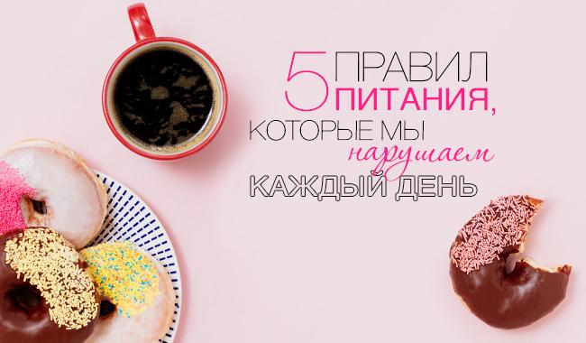 Советы от Доктор Нонны. 5 правил питания, которые мы нарушаем каждый день